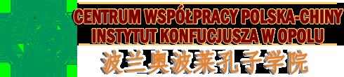 Centre for Cooperation Poland-China Confucius Institute in Opole, Centrum Współpracy Polska-Chiny Instytut Konfucjusza w Opolu, 波兰, 奥波莱, 孔子学院