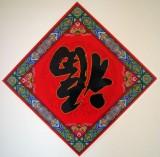<strong>Wykład Znaki – symbole szczęścia</strong> (1/4)