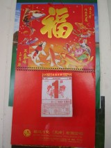 <strong>wykłady pt. 汉字 – znaki chińskie</strong> (2/3)